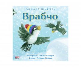 Детска занимателна книжка на Издателство Софтпрес - Горските приятели: Врабчо