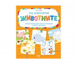 Детска образователна книжка на Издателство Софтпрес - Уча, зная и играя - Животните