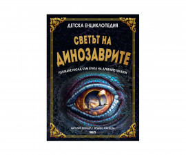Детска образователна книжка на Издателство Софтпрес - Детска енциклопедия: Светът на динозаврите