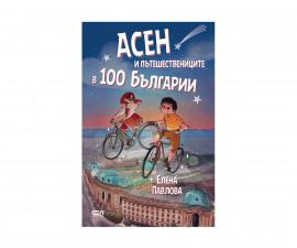 Детска занимателна книжка на Издателство Софтпрес - Асен и пътешествениците в 100 Българии