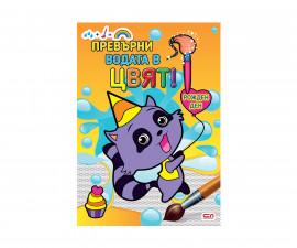 Детска занимателна книжка на Издателство Софтпрес - Превърни водата в цвят: Рожден ден