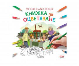 Детска занимателна книжка на Издателство Софтпрес - При баба и дядо на село - Книжка за оцветяване