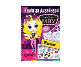Детска занимателна книжка на Издателство Софтпрес - Модна къща Мяу: Книга за дизайнери