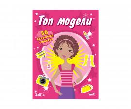 Детска занимателна книжка на Издателство Софтпрес - Топ модели /50 блестящи стикера/