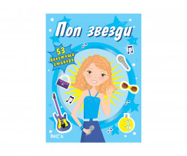 Детска занимателна книжка на Издателство Софтпрес - Поп звезди /53 блестящи стикера/