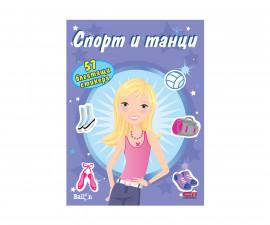 Детска занимателна книжка на Издателство Софтпрес - Спорт и танци /57 блестящи стикера/
