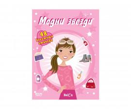 Детска занимателна книжка на Издателство Софтпрес - Модни звезди /48 блестящи стикера/