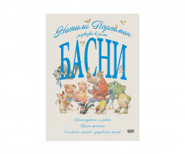 Детска занимателна книжка на Издателство Софтпрес - Разказва в рими: Басни