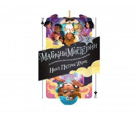 Детска занимателна книжка на Издателство Софтпрес - Магични мистерии кн.2