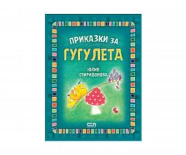 Детска занимателна книжка на Издателство Софтпрес - Приказки за гугулета 01034082