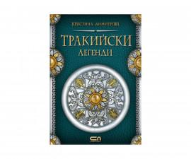 Детска образователна книжка на Издателство Софтпрес - Тракийски легенди 01034083