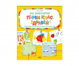 Детска образователна книжка на Издателство Софтпрес - Уча, зная и играя - Първи клас, здравей! 01035127