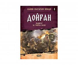 Детска образователна книжка на Издателство Софтпрес - Славни български победи: Дойран. Подвигът на генерал Вазов 01035129