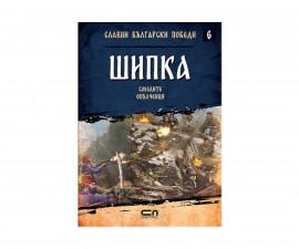 Детска образователна книжка на Издателство Софтпрес - Славни български победи: Шипка. Смелите опълченци 01035130