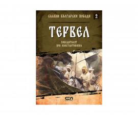 Детска образователна книжка на Издателство Софтпрес - Славни български победи: Тервел. Победителят при Константинопол 01035132