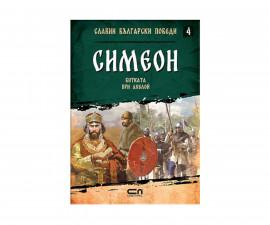 Детска образователна книжка на Издателство Софтпрес - Славни български победи: Симеон. Битката при Ахелой 01035134