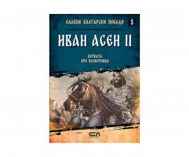 Детска образователна книжка на Издателство Софтпрес - Славни български победи: Иван Асен II. Битката при Клокотница 01035135