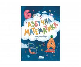 Детска образователна книжка на Издателство Софтпрес - Азбучна математика 01035136
