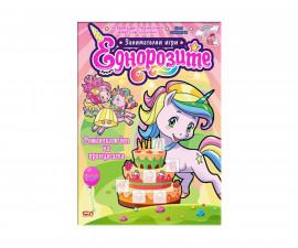 Детска занимателна книжка на Издателство Софтпрес - Еднорозите - Рожденият ден на принцесата 010354100