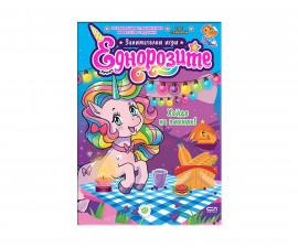 Детска занимателна книжка на Издателство Софтпрес - Еднорозите - Хайде на пикник! 010354101