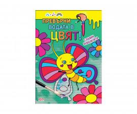 Детска занимателна книжка на Издателство Софтпрес - Превърни водата в цвят! Сладки буболечета 01035492