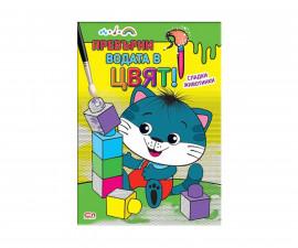 Детска занимателна книжка на Издателство Софтпрес - Превърни водата в цвят! Сладки животинки 01035493