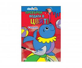 Детска занимателна книжка на Издателство Софтпрес - Превърни водата в цвят! В Зоопарка 01035494