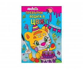 Детска занимателна книжка на Издателство Софтпрес - Превърни водата в цвят! Весел празник 01035495