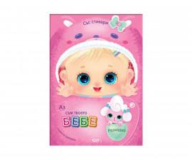 Детска занимателна книжка на Издателство Софтпрес - Аз съм твоето бебе: Разходка 01035496