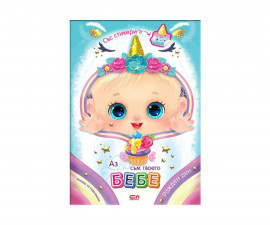 Детска занимателна книжка на Издателство Софтпрес - Аз съм твоето бебе: Рожден ден 01035497