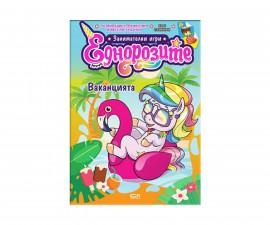 Детска занимателна книжка на Издателство Софтпрес - Еднорозите - Ваканцията 01035498
