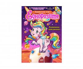 Детска занимателна книжка на Издателство Софтпрес - Еднорозите - Космически приключения 01035499