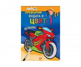Детска занимателна книжка на Издателство Софтпрес - Превърни водата в цвят! На колела 01035502