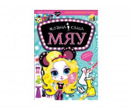 Детска занимателна книжка на Издателство Софтпрес - Модна къща Мяу: Снимки в лунапарка 01037831