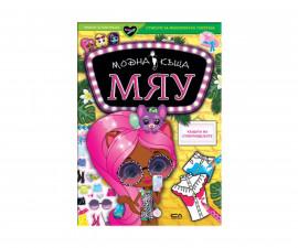 Детска занимателна книжка на Издателство Софтпрес - Модна къща Мяу: Къщата на супермоделите 01037832