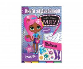 Детска занимателна книжка на Издателство Софтпрес - Модна къща Мяу: Книга за дизайнери - Пътешествия 01037833