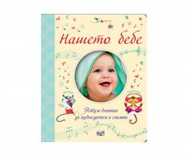 Занимателни книги Издателства 3502-850