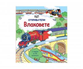 Образователни книги Издателства 3502-829