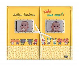 Бебешки албум: нашето бебе - Това сме ние 3800083812135