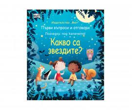 Енциклопедии на Издателство Фют -Какво са звездите?