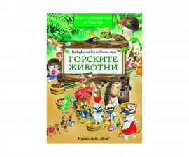Разкази Издателства Издателство Фют 3800083813583