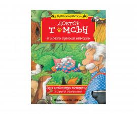 Романи за деца Издателства Издателство Фют 3501-548