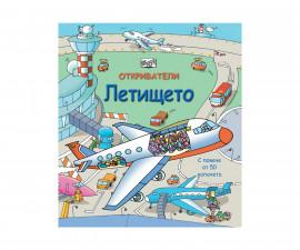 Образователни книги Издателства 3502-787