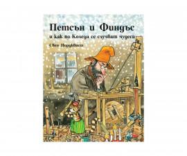 Приказки и легенди Издателства 3501-646