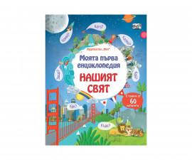 Образователни книги Издателства 3502-620