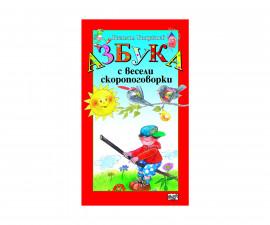 Пословици и поговорки Издателства Издателство Фют 3800083808008