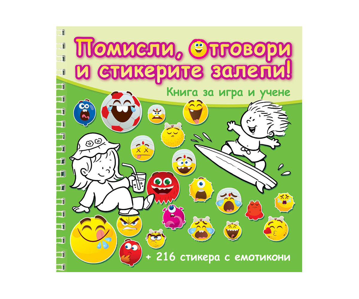 Занимателни книги Издателства Издателство Фют 3401-158
