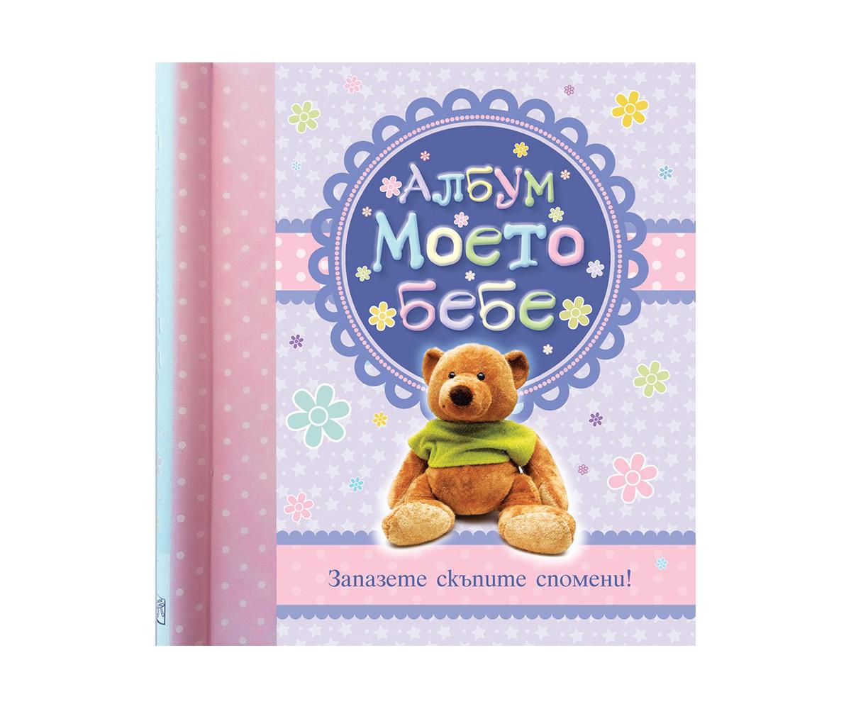 Занимателни книги Издателства Издателство Фют 3502-644
