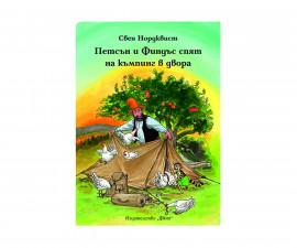 Разкази Издателства Издателство Фют 3800083808459