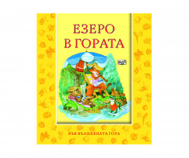 Стихове, гатанки, басни Издателства Издателство Фют 3800083805779